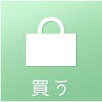 ショッピングカテゴリで探す|WEB長浜