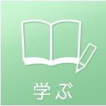 スクール学びカテゴリで探す|WEB長浜