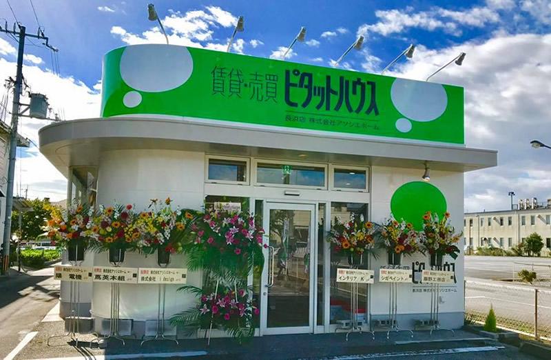 ピタットハウス長浜店メイン画像