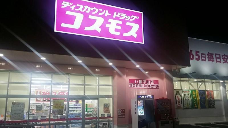 ディスカウントドラッグコスモス 八幡中山店メイン画像