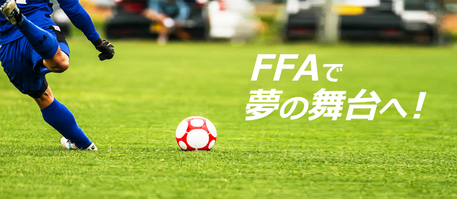 Fellow Football Academyメイン画像